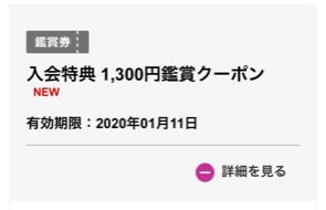 1300円鑑賞クーポン