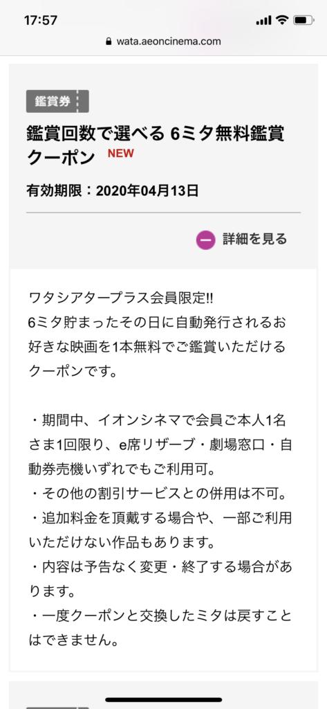 6ミタ無料鑑賞券
