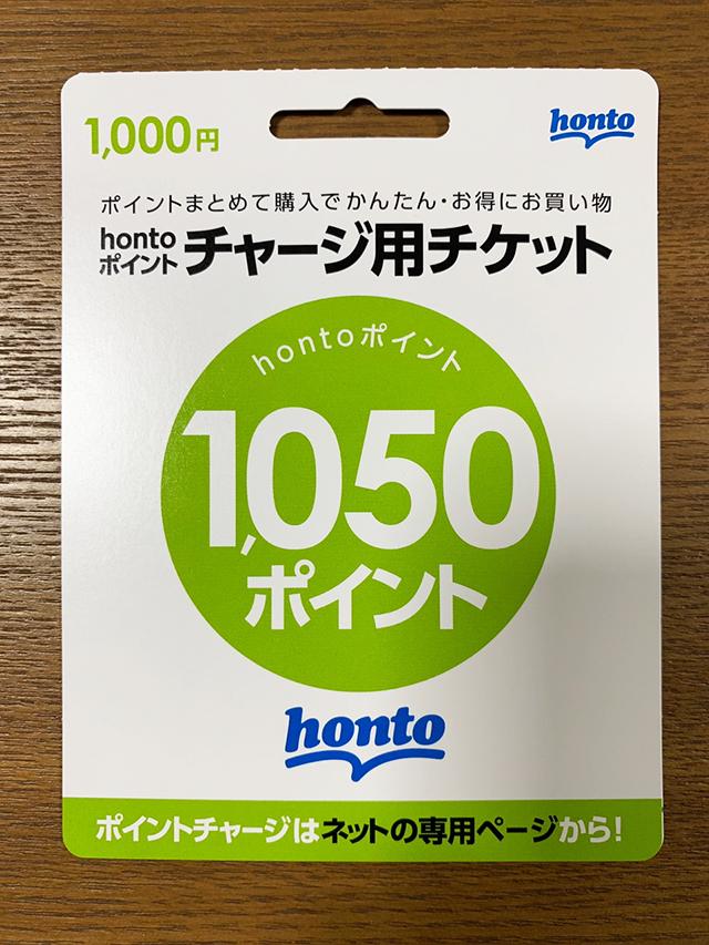 hontoポイントチャージ用チケット