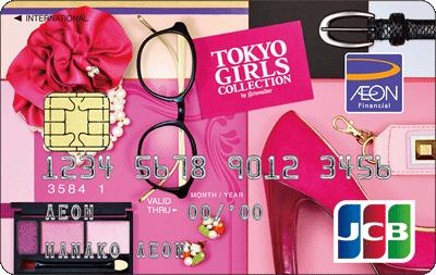 TGCデザインのイオンカード