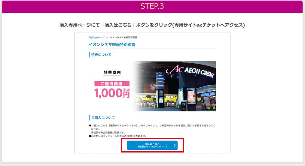 イオンシネマ映画特別鑑賞