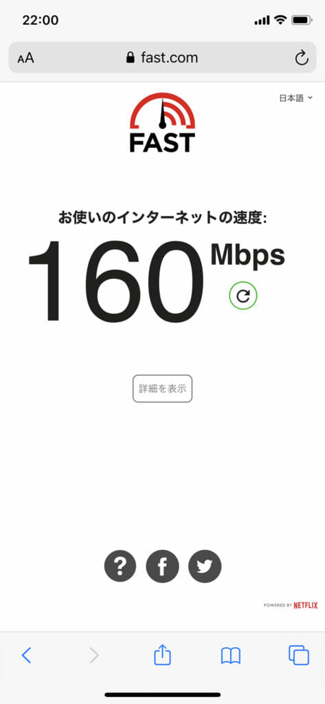 RE505Xの実測は160Mbps