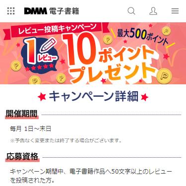 DMMブックス1レビューで10ポイント