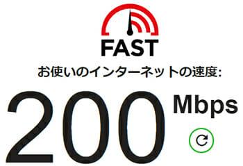 有線LANは200Mbps