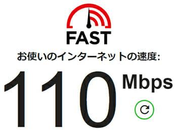 PCでwi-fiだと110Mbps