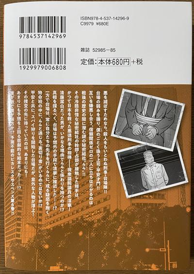 警部補ダイマジン6巻の裏表紙