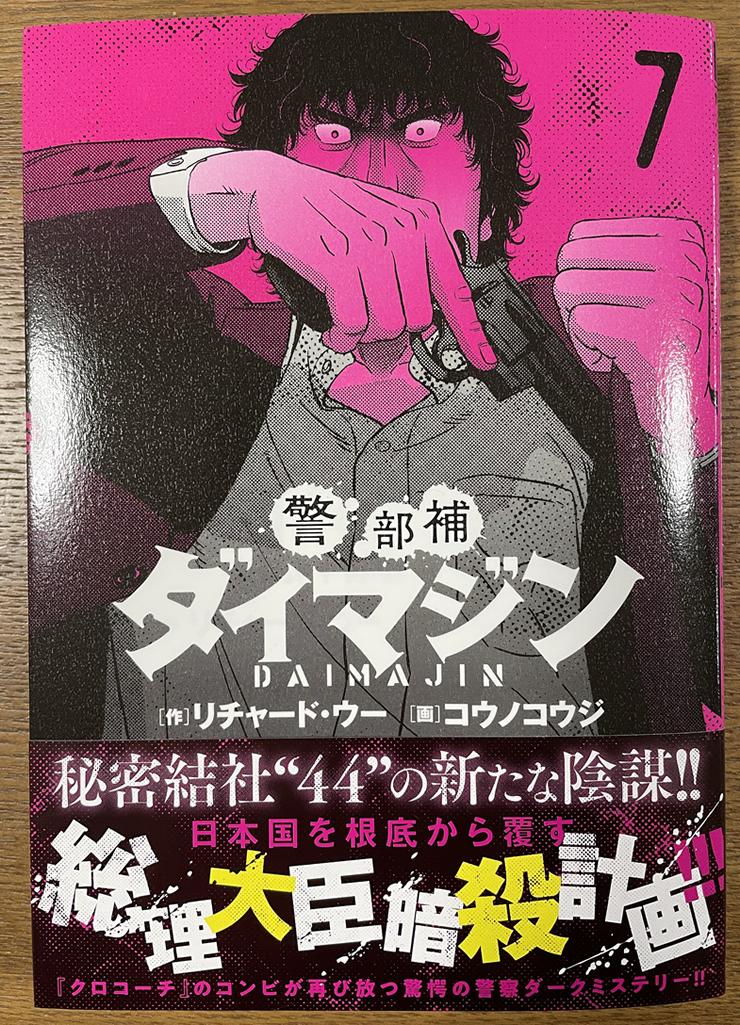警部補ダイマジン7巻の表紙