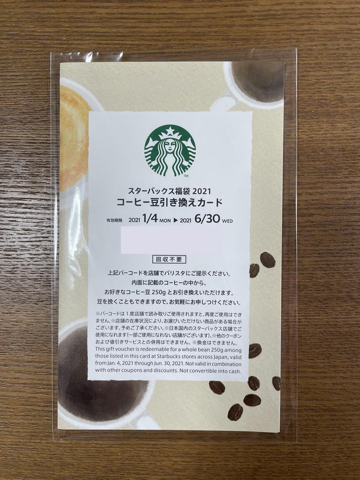 スターバックス福袋2021 コーヒー豆引き換えカード