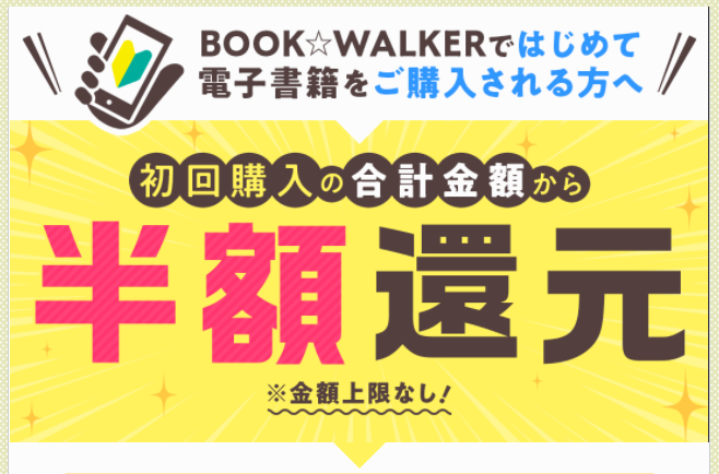 BOOKWALKERの半額還元キャンペーン