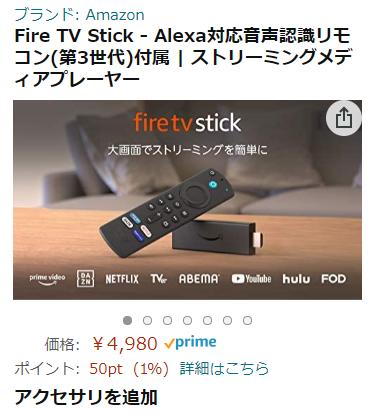 Amazon Fire TV Stick 第3世代