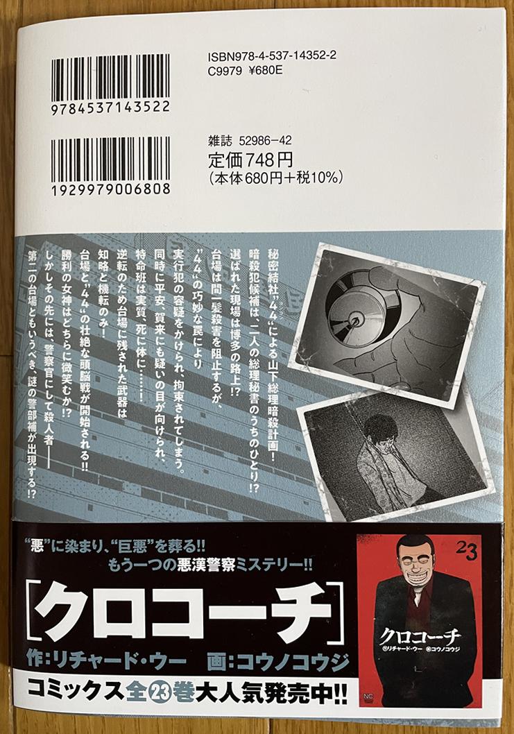 警部補ダイマジン8巻の裏表紙