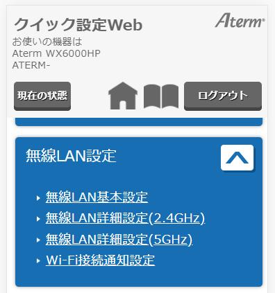 Atermクイック設定Web