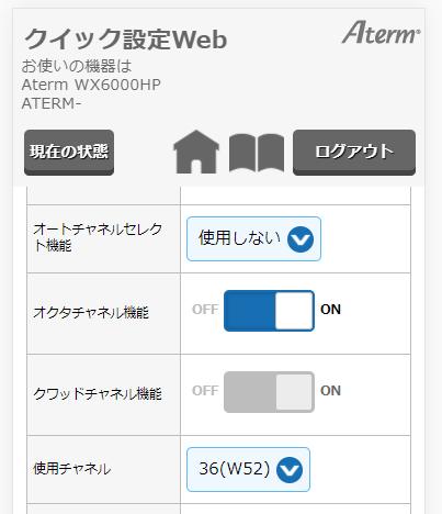 クイック設定webでオートチャンネルを使用しない